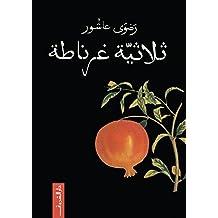 ثلاثية غرناطة (Arabic Edition)