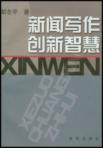 Genuine] news writing creative wisdom Hu Zhiping Xinhua Publishing House(Chinese Edition)