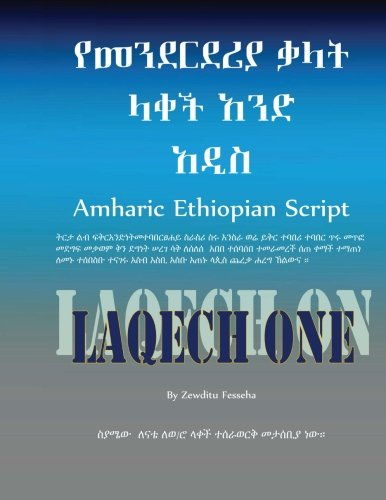 Amharic Ethiopian Script New Edition: Laqech New Edition (Volume 2