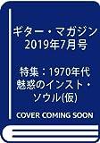 ギター・マガジン 2019年 7月号 (特集:1970年代、魅惑のインスト・ソウル(仮)) [雑誌]