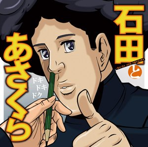 石田とあさくら DVD