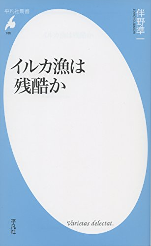 イルカ漁は残酷か (平凡社新書)