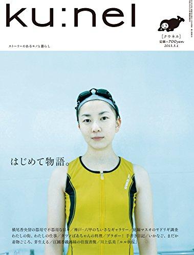 ku:nel (クウネル) 2015年 03月号 [雑誌]