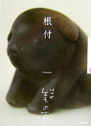 根付 (NHK美の壺)