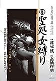 聖処女縛り [DVD]