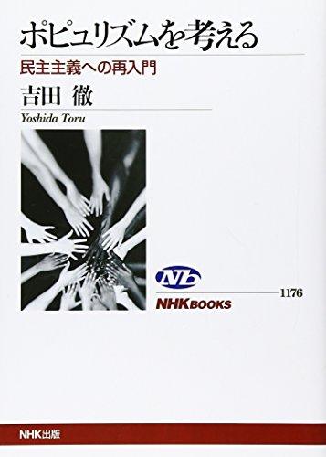 ポピュリズムを考える 民主主義への再入門 (NHKブックス)