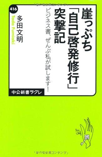 崖っぷち「自己啓発修行」突撃記 - ビジネス書、ぜんぶ私が試します! (中公新書ラクレ)