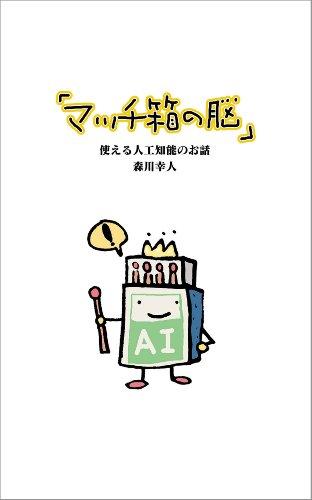 MACCHIBAKONONOUAITSUKAERUJINKOUCHINOUNOOHANASHI (Japanese Edition)