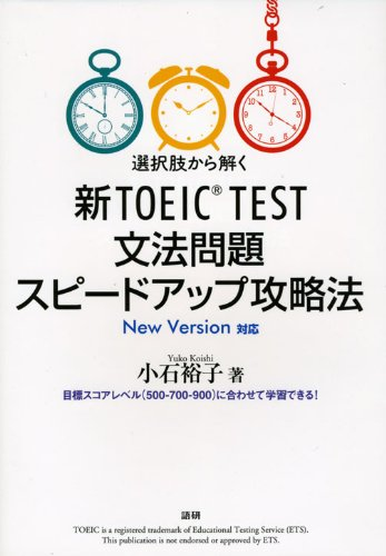 New TOEIC TEST grammar problem speed up Strategy ISBN: 4876151830 (2008) [Japanese Import]