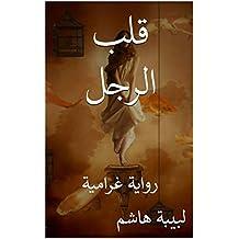قلب الرجل: رواية غرامية (Arabic Edition)