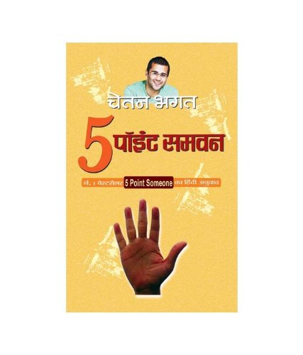 5 Point Someone (Hindi Edition)