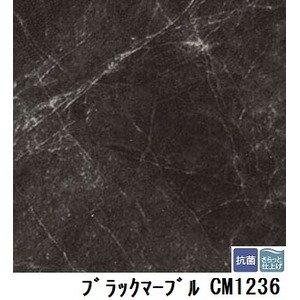 サンゲツ 店舗用クッションフロア ブラックマーブル 品番CM-1236 サイズ 182cm巾×10m B07PGD7HR5