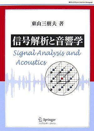 信号解析と音響学 (World Physics Selection:Monograph)