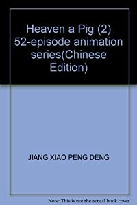 Paperback Heaven a Pig (2) 52-episode animation series(Chinese Edition) Book