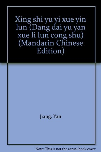 Xing shi yu yi xue yin lun (Dang dai yu yan xue li lun cong shu) (Mandarin Chinese Edition)