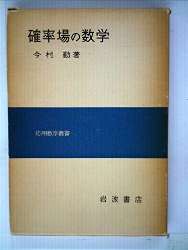 確率場の数学 (1976年) (応用数学叢書)