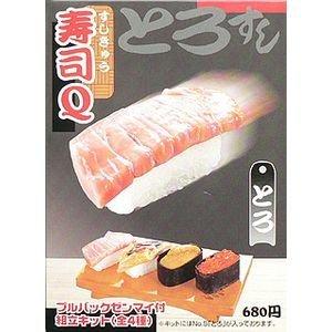 寿司Q No.05 とろ