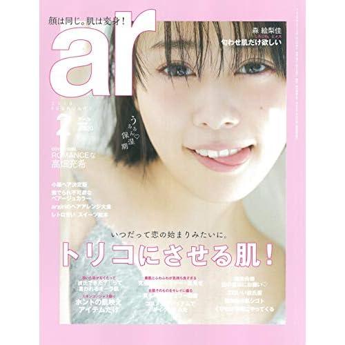 ar 2019年2月号 表紙画像