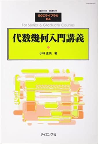 Amazon.co.jp: 臨時別冊数理科学 SGCライブラリ 64 「代数幾何入門 ...