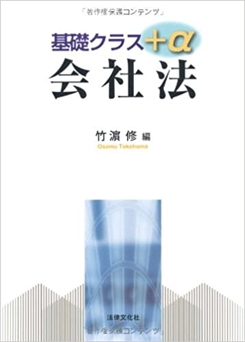 基礎クラス+α 会社法 | 竹濱 修 ...