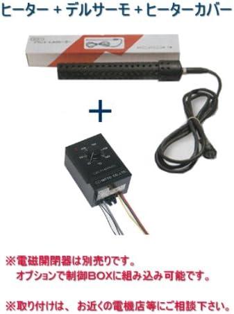 日東チタンヒーター三相200V 1kw(ねじ付・投込み可)+デルサーモ+ヒーターカバー