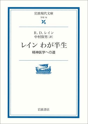 レインわが半生―精神医学への道 (岩波現代文庫―学術)