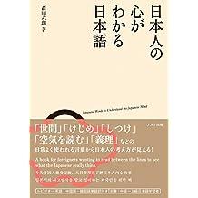 日本人の心がわかる日本語 (アスク出版) (Japanese Edition)