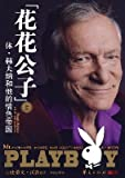 img - for Mr.Playboy: Hugh Hefner and The American Dream book / textbook / text book