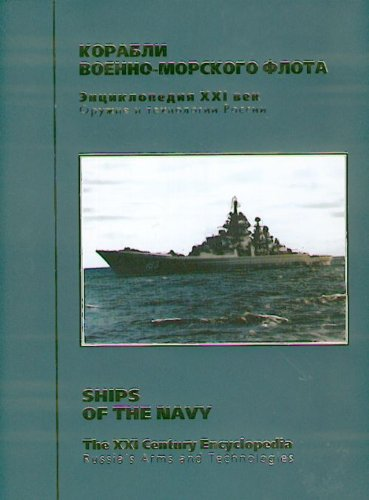 Read Online Russia's Arms and Technologies. The XXI Century Encyclopedia. Vol. 6 - Ships of the navy (in Russian) Text fb2 book