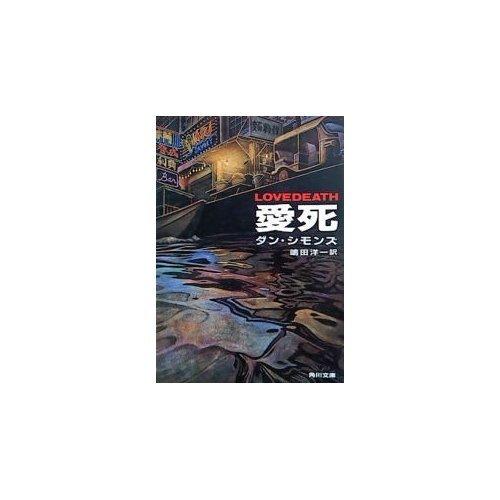 愛死 (角川文庫)
