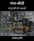 गंगा-बीती : गंगू तेली की ज़बानी (कविता-संग्रह): GANGAA-BEETEE : GANGU TELI KEE ZABAANEE (Collection of Hindi Poems) (Hindi Edition)