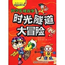 time tunnel adventure story of scientific discovery (other)(Chinese Edition)