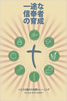 Making Radical Disciples - Participant - Japanese Edition: A Manual to Facilitate Training Disciples in House Churches, Small Groups, and Discipleship ... Leading Towards a Church-Planting Movement
