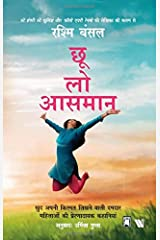Choo Lo Aasman (Touch the Sky) - Hindi Paperback
