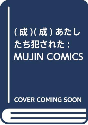 (成)あたしたち犯された: MUJIN COMICS