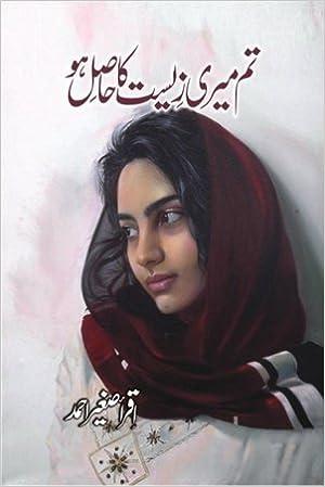 Tum Meri Zeest Ka Hasil Ho: Iqra Sagheer Ahmed