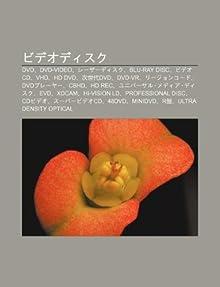 Bideodisuku: Dvd, Dvd-Video, Rzdisuku, Blu-Ray Disc, Bideocd, Vhd, Hd Dvd, Cì Shì Daidvd, Dvd-Vr, Rjonkdo, Dvdpury, Cbhd, Hd Rec (Japanese Edition) Ssu: Wikipedia