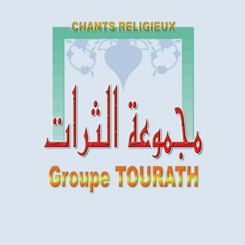 Allahouma Sali Ala El Mustapha By Groupe Tourath On Amazon