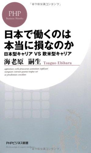 日本で働くのは本当に損なのか (PHPビジネス新書)