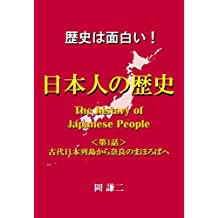 The history of Japanese People One From the ancient Japanese archipelago to Mahoroba of Nara (Word Lights) (Japanese Edition)