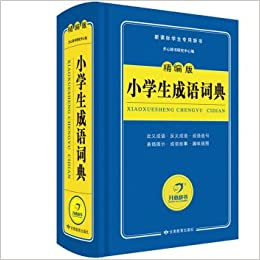 Book Happy Pupils dictionaries fine version idiom dictionary dictionary New Curriculum for students reference book (blue book)(Chinese Edition)