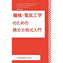 Introduction to Differential Equations of Mechanical Engineering and Electrical Engineering (Japanese Edition)