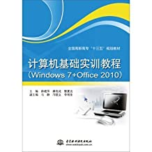 Basic Computer Training Course (Windows 7 + Office 2010)(Chinese Edition)