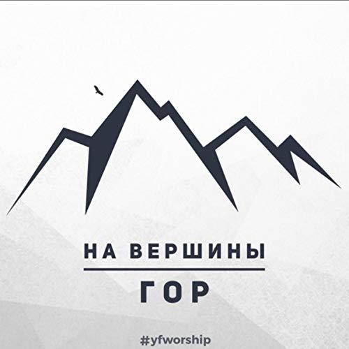YFWORSHIP - На вершины гор (2018)