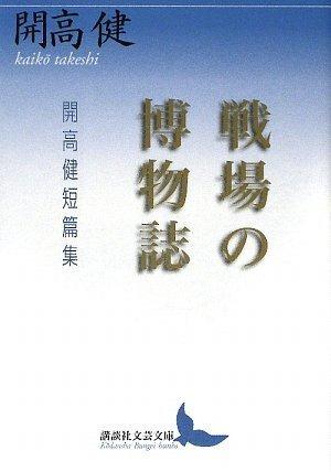 戦場の博物誌 開高健短篇集 (講談社文芸文庫)