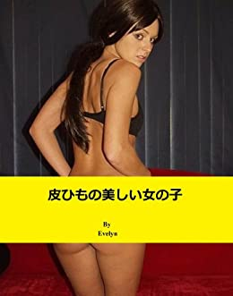 0310e4ca86d7 Beautiful Girls With Thongs (Japanese Edition) - Kindle edition by ...