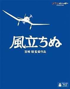 Wind Rises (Kaze Tachinu) [Blu-ray]