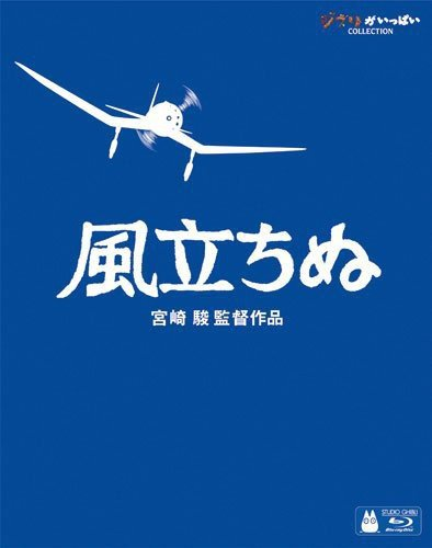 Darren Criss - Wind Rises (Kaze Tachinu) (Japan - Import)