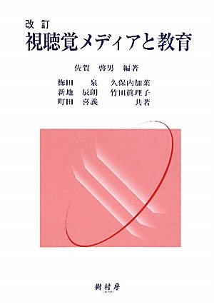 Download Education revised and audiovisual media (2010) ISBN: 4883671917 [Japanese Import] PDF