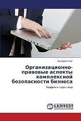 Organizatsionno-pravovye aspekty kompleksnoy bezopasnosti biznesa: Teoriya i praktika